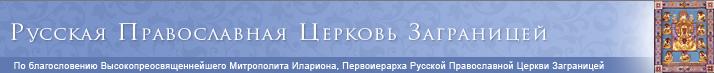 V-logo-РПЦЗ.