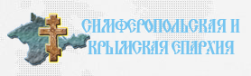 V-logo-crimea-eparhia_ru