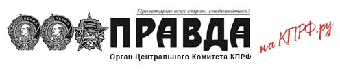 V-logo-kprf_ru-pravda
