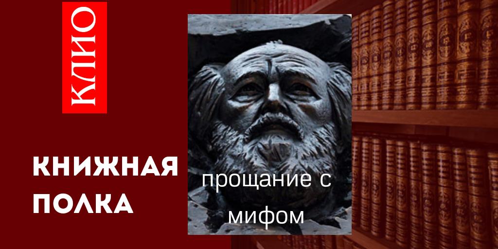 20210206_17-10-Солженицын. Прощание с мифом-pic1