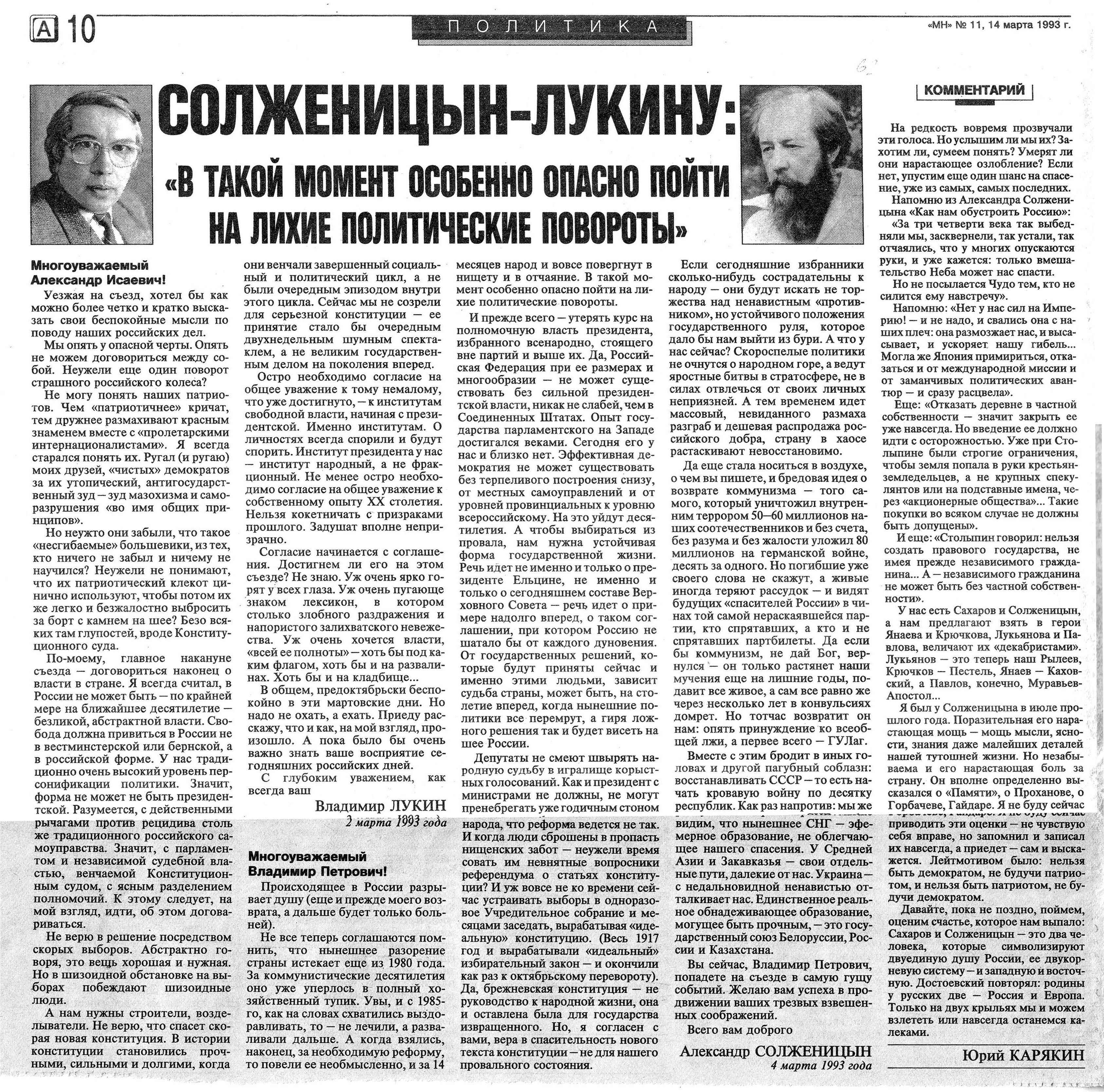 Открытая переписка Лукина В. и Солженицына А.И.  в газете «Московские новости» №11 от 14.03.1993 г.