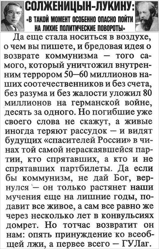 Открытая переписка Лукина В. и Солженицына А.И.  в газете «Московские новости» №11 от 14.03-X3