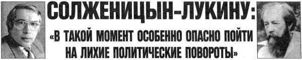 Открытая переписка Лукина В. и Солженицына А.И.  в газете «Московские новости» №11 от 14.03.1993 г-X1