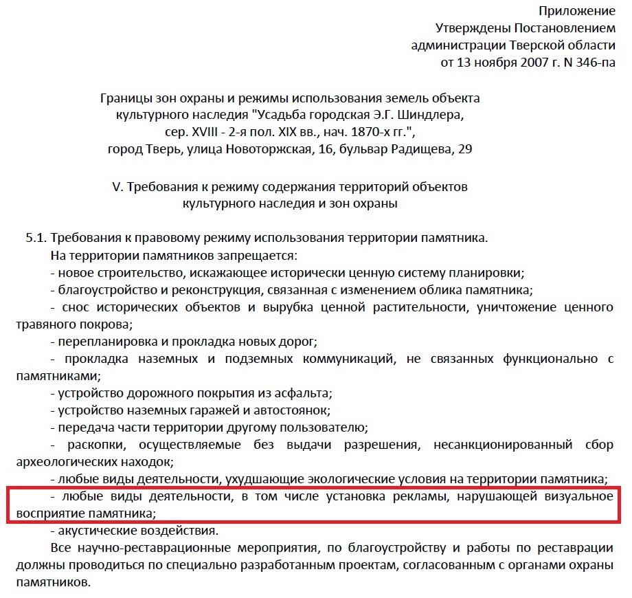 20200713-Хроники нанесения граффити на объекты культурного наследия Верхневолжья или Опять про изображение Солженицына-pic3