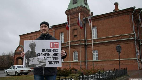 20180428_11-50-Пикет против установки памятника Солженицыну в Москве прошел в Омске-pic1