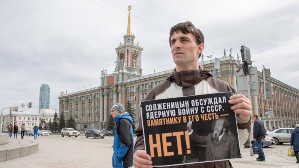 20180428_14-14-Пикет против установки памятника Солженицыну прошел в Екатеринбурге-pic1