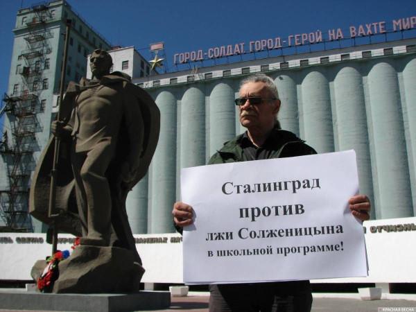 20180428_15-29-В Волгограде граждане выступили против пропаганды Солженицына-pic1