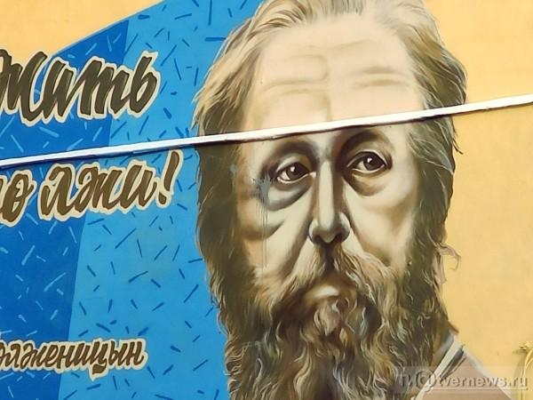 20210222_20-04-В Твери опять осквернили портрет Александра Солженицына-pic1