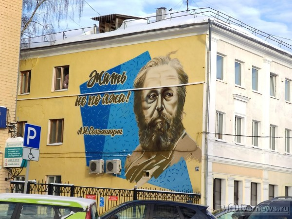 20210222_20-04-В Твери опять осквернили портрет Александра Солженицына-pic3
