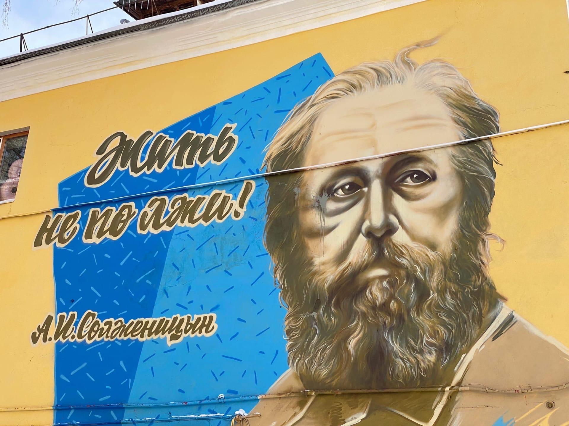 20210223_15-59-Бедный Солженицын- портрет писателя вновь забросали краской-pic1