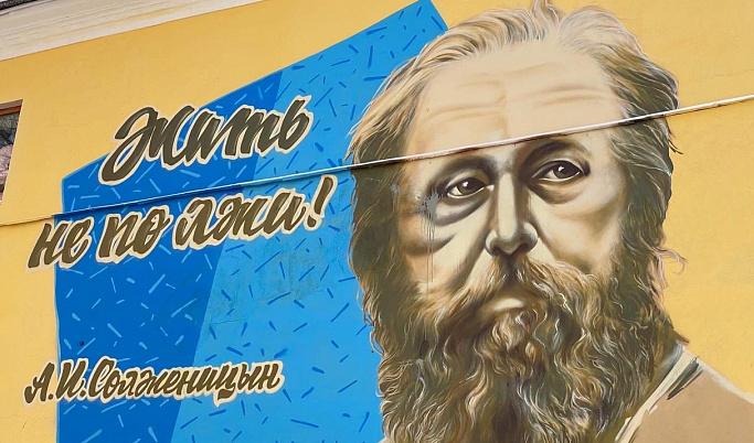 20210223_13-10-Портрет Солженицына снова забросали краской в Твери-pic1