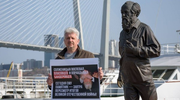 20180428_16-59-Владивосток выступил против прославления Солженицына-pic1
