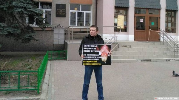 20180428_17-18-Калужане поддержали протест активистов против «очернителя истории»-pic1
