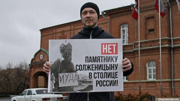 20180428_17-43-Россия вышла на пикеты против «блицкрига солженицынства»-pic1