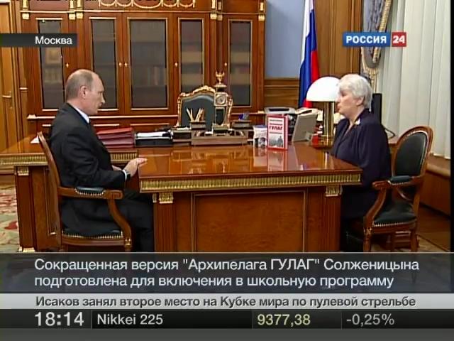 Путин- знание Архипелага ГУЛАГ необходимо обществу