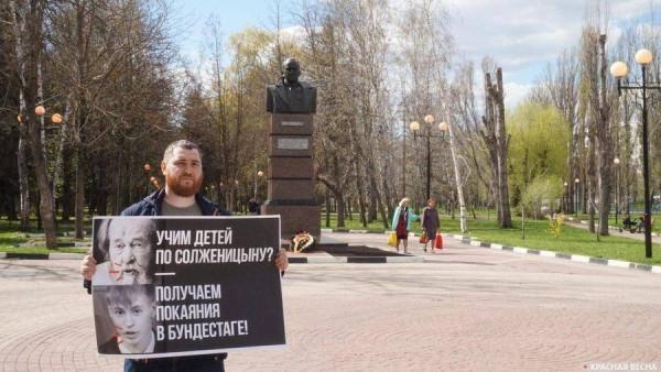 20180428_23-41-В Белгороде высказались против чествования Солженицына как «совести» нации-pic1