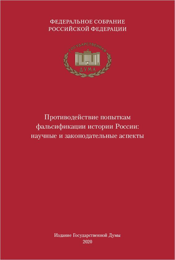 Противодействие попыткам фальсификации истории России- научные и законодательные аспекты (2020)