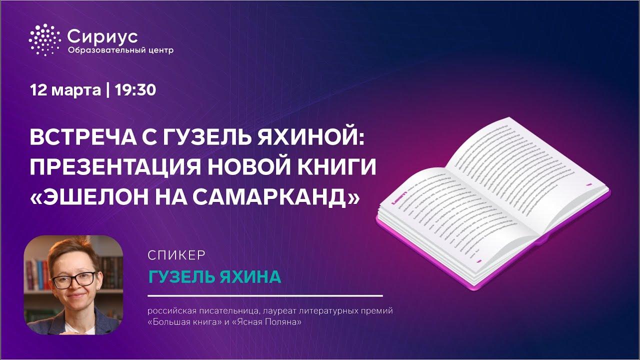 20210312-Гузель Яхина- презентация новой книги «Эшелон на Самарканд»-scr1