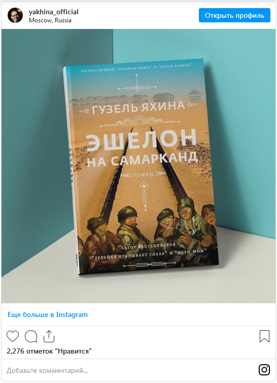 20210310_18-00-Гузель Яхина ответила на обвинения в плагиате новой книги «Эшелон на Самарканд»-pic2