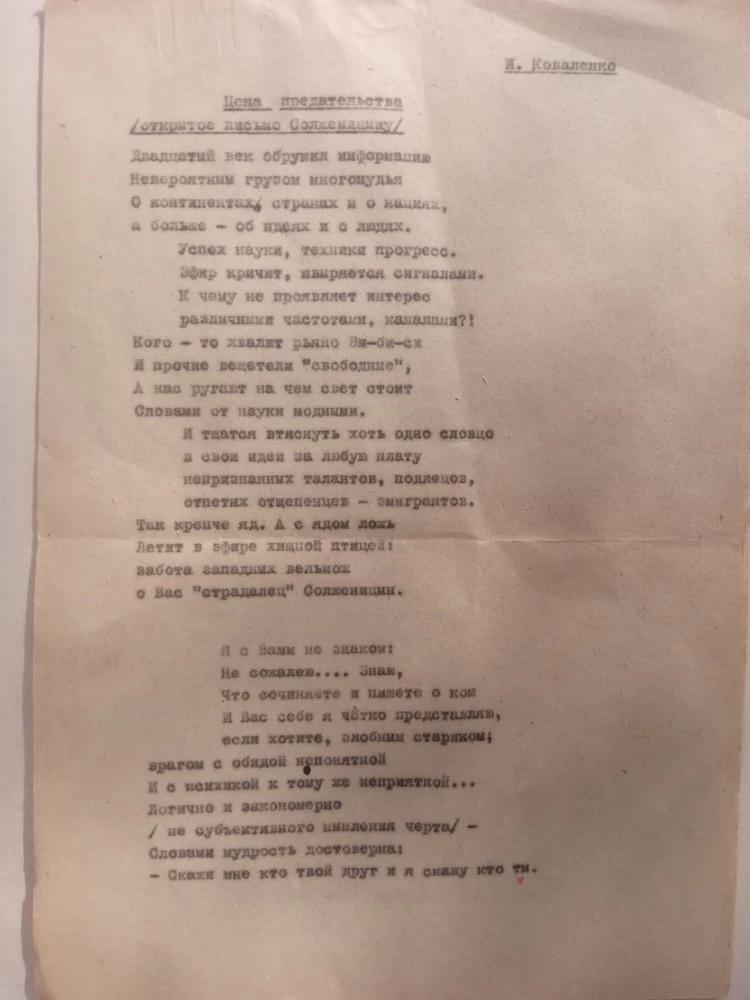 20210304_01-00-Под Кишиневом открывается Ленинская комната-pic21