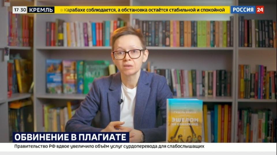 20210312_17-38-Гузель Яхину обвинили в плагиате и незнании истории. Новости на -России 24