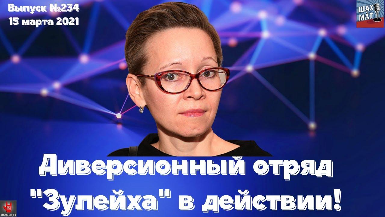 20210315-Выпуск №234 Диверсионный отряд -Зулейха- в действии!-pic1