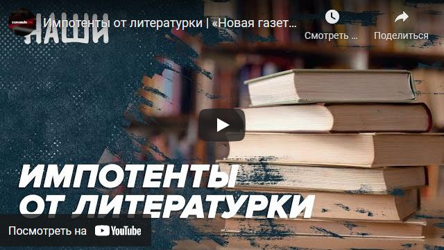 20210316-Импотенты от литературки - «Новая газета» протухла - Наши с Борисом Якеменко-scr1