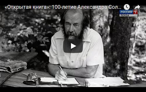 20180428-14-01-«Открытая книга»- 100-летие Александра Солженицына