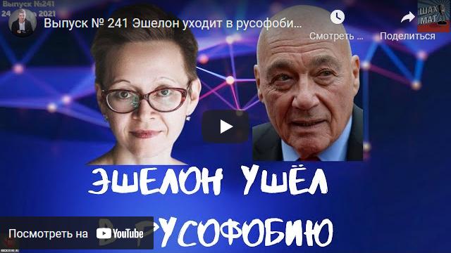 20210324-Выпуск № 241 Эшелон уходит в русофобию-scr1