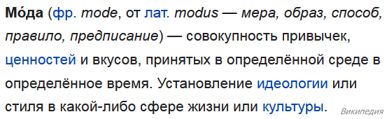 Мода~Википедия-pic2