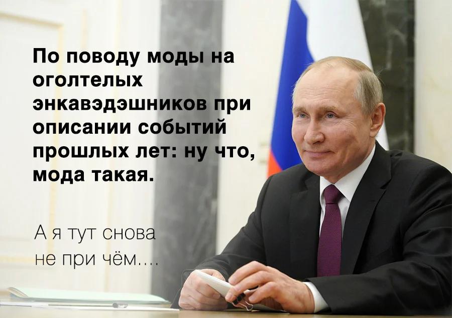 20210326_13-09-Рассказываю Путину, кто в России создал моду на оголтелых энкавэдэшников-pic1