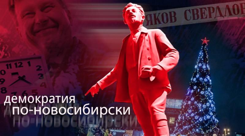 20160116-Переименование площади Свердлова или демократия по-новосибирски-pic1