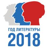 V-logo-Год литературы 2018