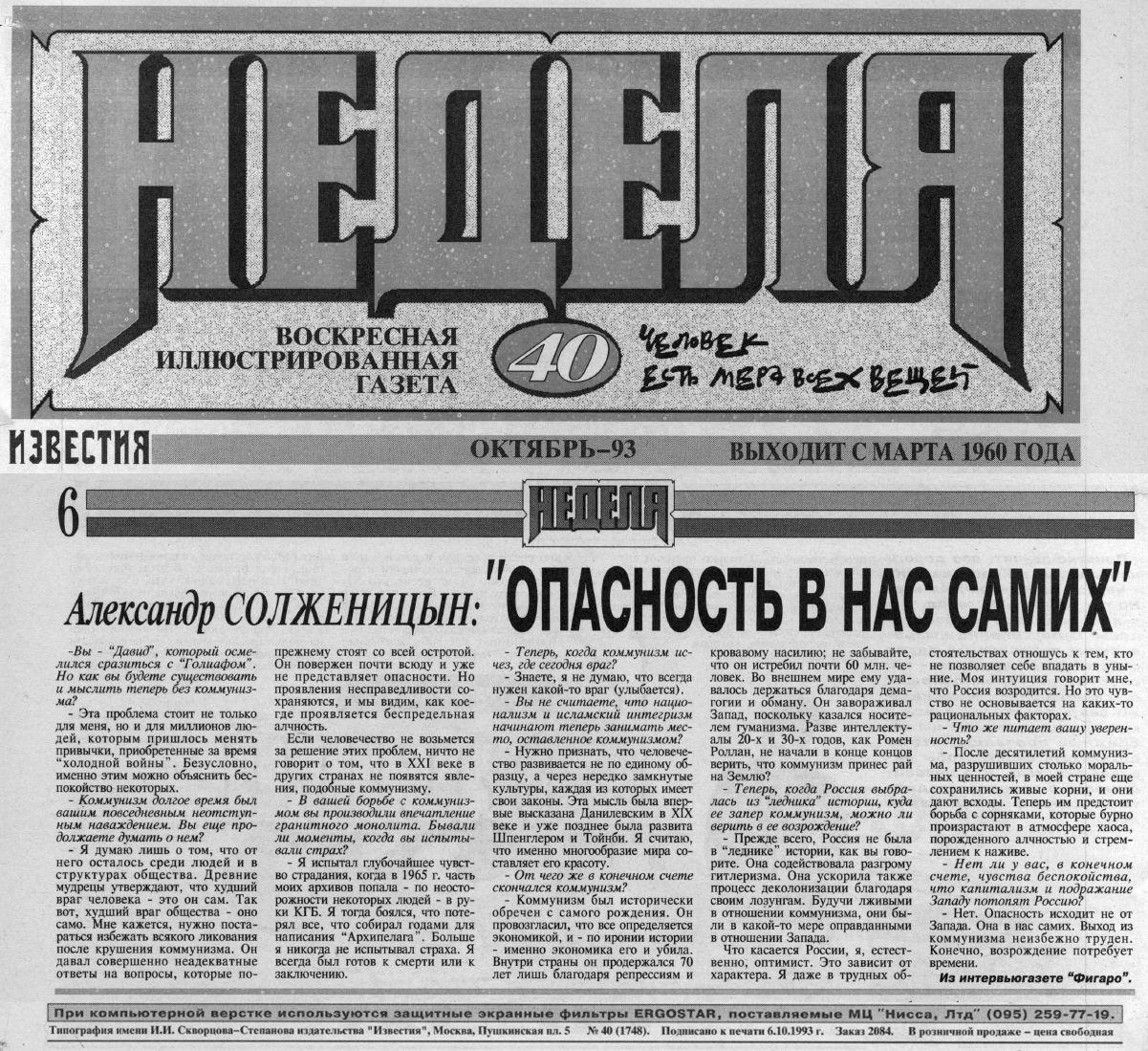 19931006-Неделя-N40(1748)-Солженицын-Опасность в нас самих