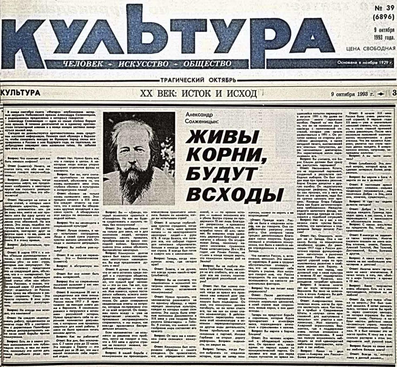 19931009-Культура-N39(6896)-Солженицын-Живы корни, будут всходы