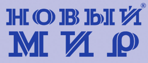 v-logo-Новый мир