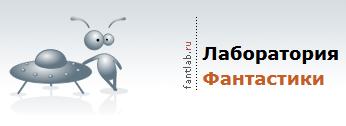 V-logo-fantlab_ru