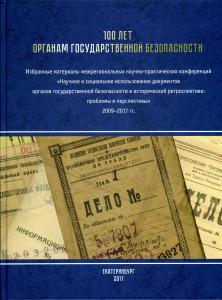 Научное и социальное использование документов органов государственной безопасности в исторической ретроспективе