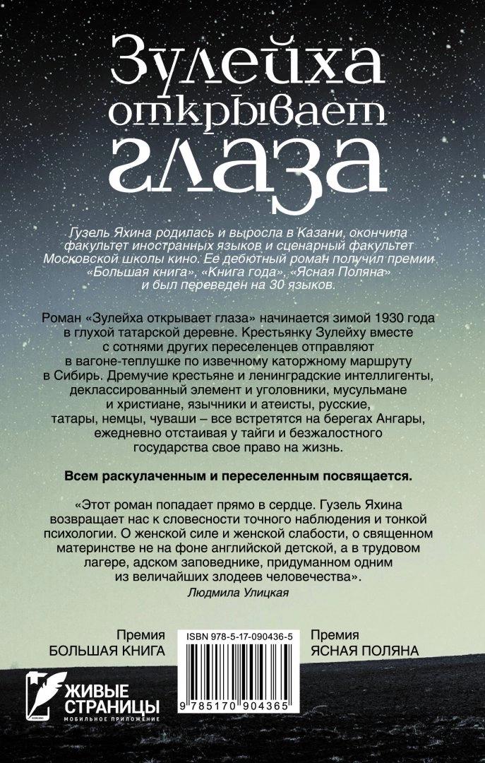 Иллюстрации к книге Гузель Яхина - Зулейха открывает глаза~Улицкая