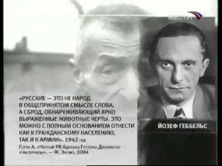 20080831_16-30-Русофобия- история и современность-scr09