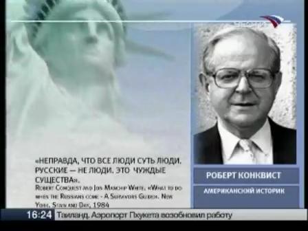 20080831_16-30-Русофобия- история и современность-scr11
