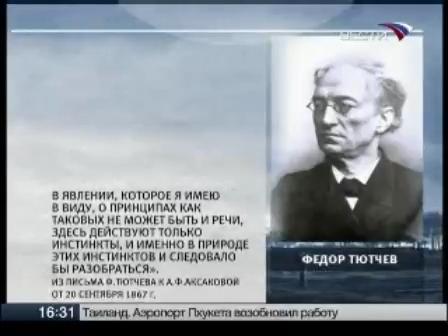 20080831_16-30-Русофобия- история и современность-scr23