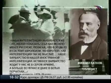 20080831_16-30-Русофобия- история и современность-scr25