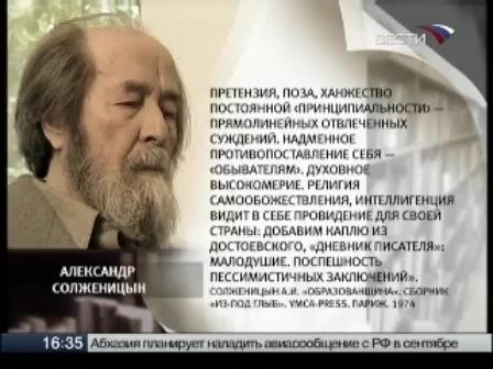 20080831_16-30-Русофобия- история и современность-scr26