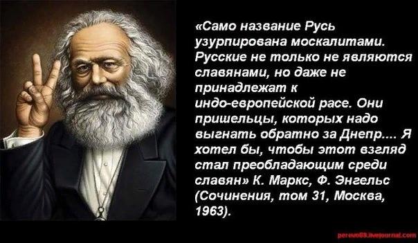 Про русофобские цитаты К.Маркса и Ф.Энгельса. Часть 1-pic1