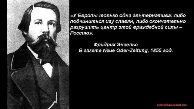 Про русофобские цитаты К.Маркса и Ф.Энгельса. Часть 1-pic2