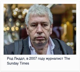 Род Лиддл, в 2007 году журналист The Sunday Times