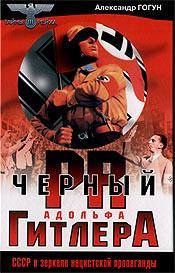 Черный PR Адольфа Гитлера (2004)