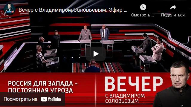 20210406-Вечер с Владимиром Соловьевым. Эфир от 05.04.2021-scr1