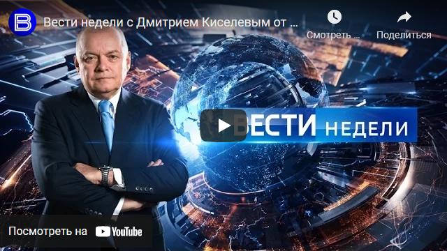 20151108-Вести недели с Дмитрием Киселевым от 08.11.15-scr1